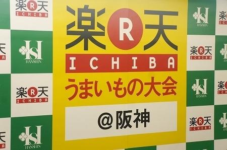 $大阪スイーツレポーターちひろのおいしいスイーツランキング-阪神梅田催事 楽天市場うまいもんの大会