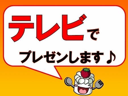 $大阪スイーツレポーターちひろのおいしいスイーツランキング-テレビでプレゼン