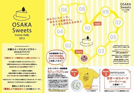 $大阪スイーツレポーターちひろのおいしいスイーツランキング-スタンプラリーパンフレット