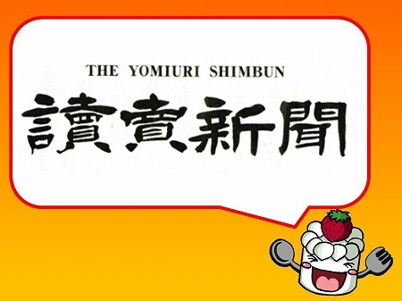 $大阪スイーツレポーターちひろのおいしいスイーツランキング-読売新聞に掲載!
