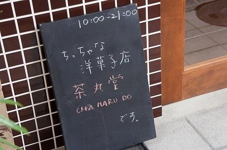 $大阪スイーツレポーターちひろのおいしいスイーツランキング-大阪本町 茶丸堂
