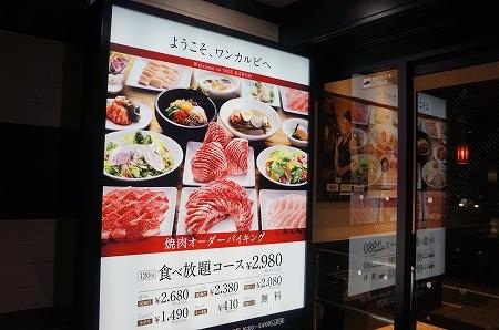 大阪スイーツレポーターちひろのおいしいスイーツランキング-ワンカルビ デザート