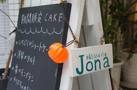 $大阪スイーツレポーターちひろのおいしいスイーツランキング-パティスリー ジョナ フルーツタルト