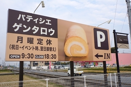 大阪スイーツレポーターちひろのおいしいスイーツランキング-兵庫県小野市 パティシエゲンタロウ