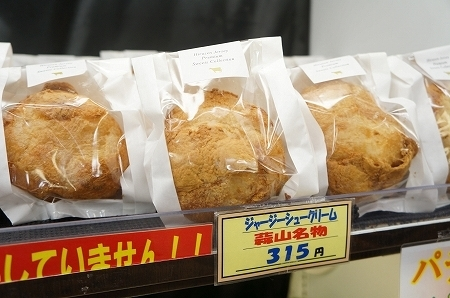 大阪スイーツレポーターちひろのおいしいスイーツランキング-蒜山ジャージーシュークリーム