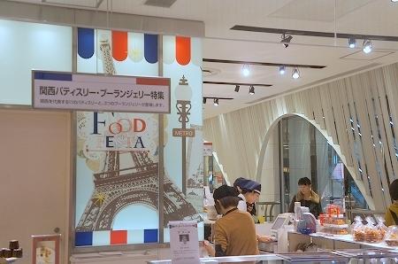 $大阪スイーツレポーターちひろのおいしいスイーツランキング-フランスフェア ア・テール ピエモン