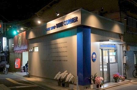 大阪スイーツレポーターちひろのおいしいスイーツランキング-大阪吹田ケーキショップ ブルーコーナー