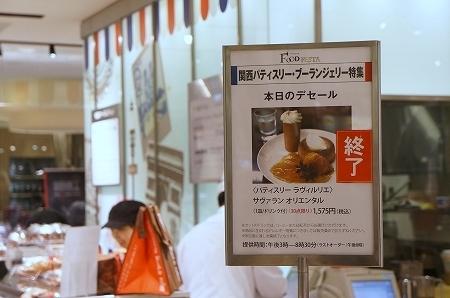$大阪スイーツレポーターちひろのおいしいスイーツランキング-ラヴィルリエ 催事限定デセール