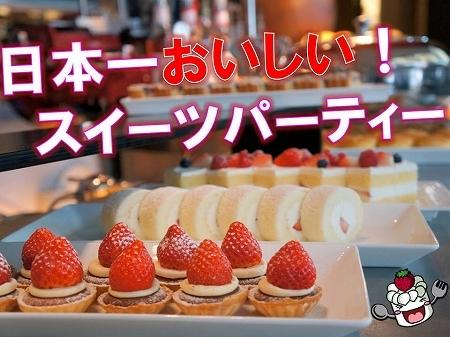 $大阪スイーツレポーターちひろのおいしいスイーツランキング-日本一のスイーツパーティー