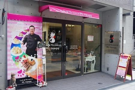 $大阪スイーツレポーターちひろのおいしいスイーツランキング-カフェパティスリーミィタン モンブラン