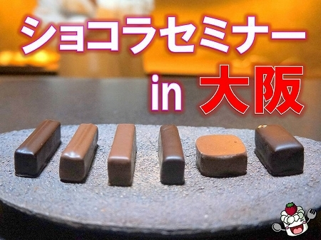 エスコヤマ ショコラセミナーin大阪