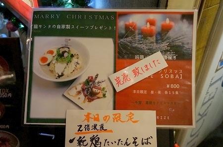 龍旗信 クリスマスケーキ付きラーメン