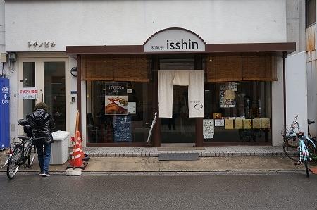 大阪本町 和菓子 isshin イッシン