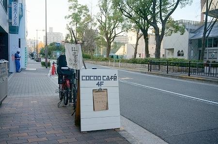 大阪本町コクウカフェのぜんざい