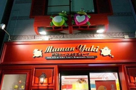 芦屋パンケーキ ママンユキ ママッフル