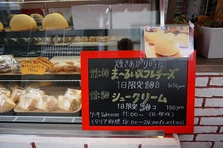 ケーキイタリア料理mio ま~るいスフレチーズ