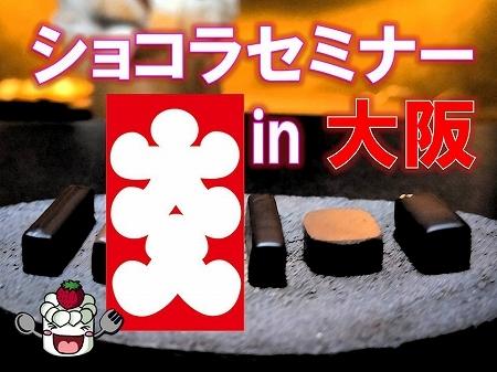 ショコラセミナーin大阪 大入り