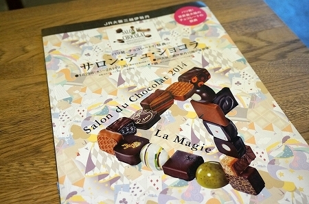 JR大阪三越伊勢丹 サロン・デュ・ショコラ