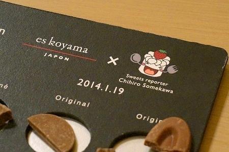 ショコラセミナーin大阪中央公会堂