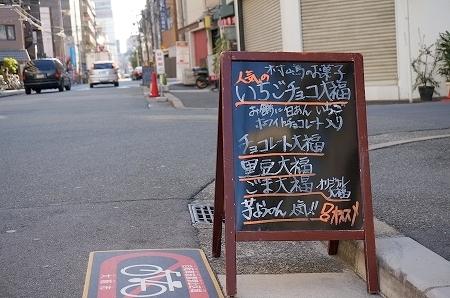 和菓子 村嶋 いちごチョコ大福