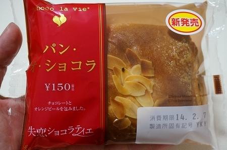 失恋ショコラティエ幻のパン・オ・ショコラ