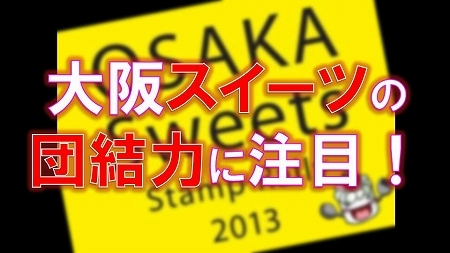 大阪スイーツスタンプラリーオープニングパーティー