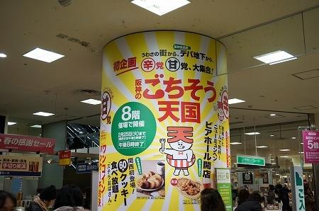 阪神梅田本店パンケーキ催事