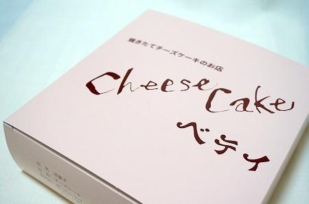 ベティーの焼きたてチーズケーキ