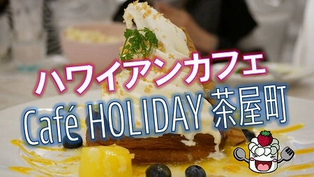 CafeHOLIDAY茶屋町 サムネイル画像