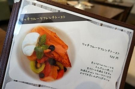 フレンチトースト専門店 カフェフェイト Cafe Fate