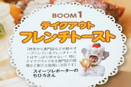 関西ウォーカーでフレンチトーストを紹介