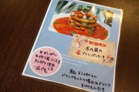 フルーツキッチンほのか 苺づくしパンケーキ