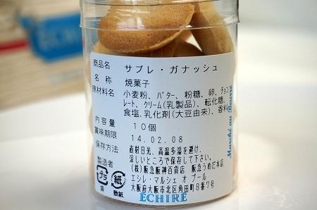 エシレ サブレ・ガナッシュ