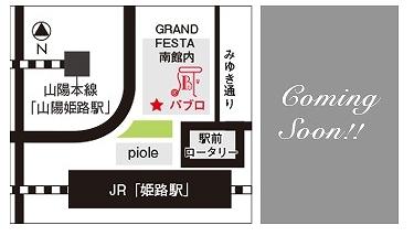 パブロカフェ姫路店マップ