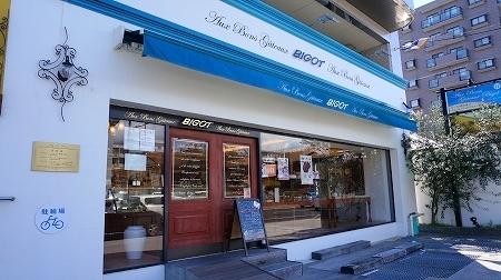 芦屋 ビゴの店