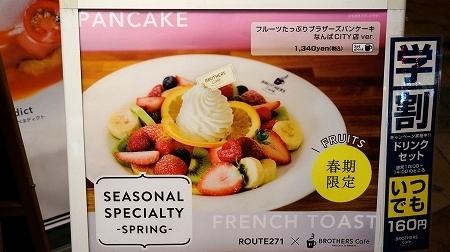 ブラザーズカフェ難波限定フルーツパンケーキ