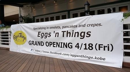 エッグスンシングス神戸ハーバーランド店