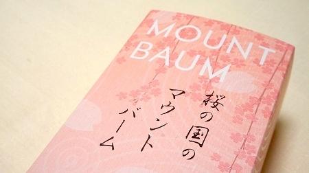 ねんりん家 桜の国バームクーヘン