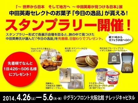 中田英寿お菓子スタンプラリー