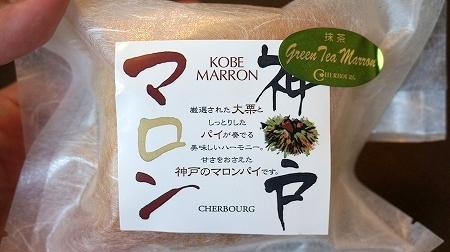 神戸マロン抹茶