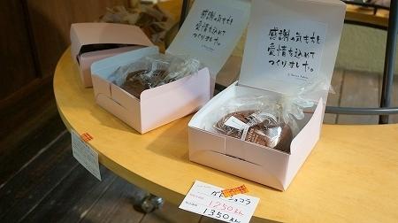 京都三条 パティスリーナカ