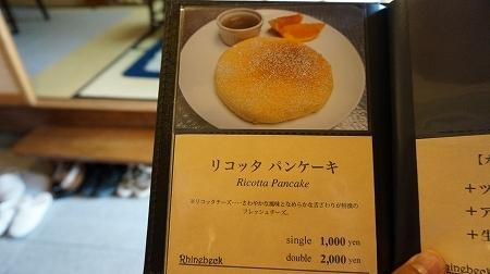 ラインベック パンケーキ
