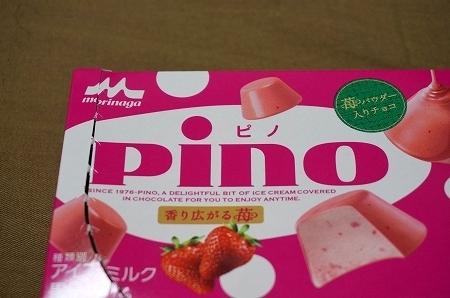 ピノ(pino)で星が出た!