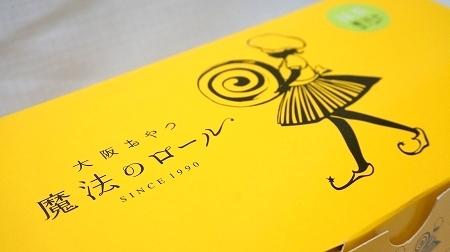 堂島スウィーツ 抹茶ロールケーキ