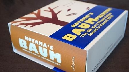 エスコヤマ プレミアムバウムクーヘン