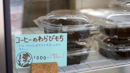 和菓子楽エモン コーヒーわらびもち
