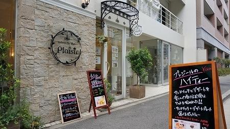 南堀江 サロン・ド・テ・プレジール