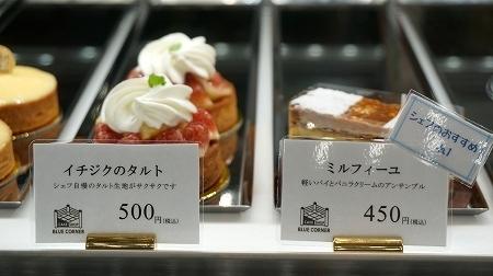 吹田市 ブルーコーナー チーズケーキ
