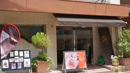 ケンズカフェ ドモリガトーショコラ