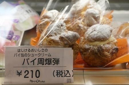 京都スイーツ 亀屋廣清